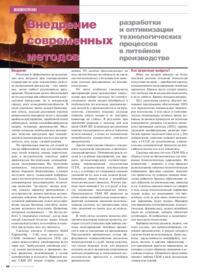 Журнал Внедрение современных методов разработки и оптимизации технологических процессов в литейном производстве
