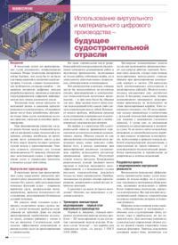 Журнал Использование виртуального и материального цифрового производства - будущее судостроительной отрасли