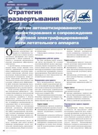 Журнал Стратегия развертывания систем автоматизированного проектирования и сопровождения бортовой электрифицированной сети летательного аппарата