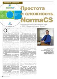 Журнал Простота и сложность NormaCS. Информационно-поисковая система в ООО Проектный центр Энерго