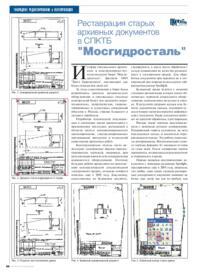Журнал Реставрация старых архивных документов в СПКТБ Мосгидросталь