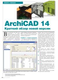 Журнал ArchiCAD 14. Краткий обзор новой версии