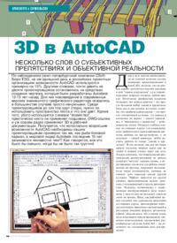Журнал 3D в AutoCAD. Несколько слов о субъективных препятствиях и объективной реальности