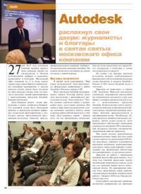 Журнал Autodesk распахнул свои двери: журналисты и блоггеры в святая святых московского офиса компании