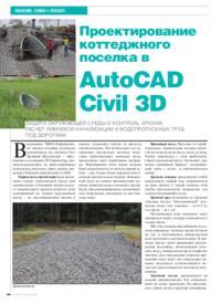 Журнал Проектирование коттеджного поселка в AutoCAD Civil 3D. Защита окружающей среды и контроль эрозии, расчет ливневой канализации и водопропускных труб под дорогами