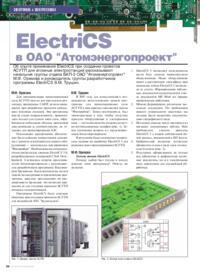 Журнал ElectriCS в ОАО «Атомэнергопроект»
