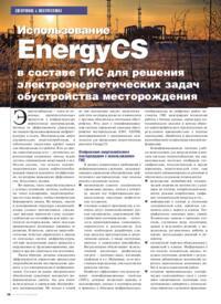 Журнал Использование EnergyCS в составе ГИС для решения электроэнергетических задач обустройства месторождения