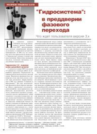 Журнал «Гидросистема»: в преддверии фазового перехода. Что ждет пользователя версии 3.х