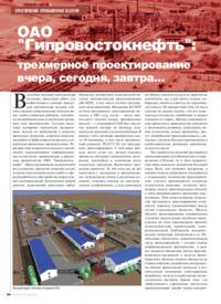 Журнал ОАО «Гипровостокнефть»: трехмерное проектирование вчера, сегодня, завтра...