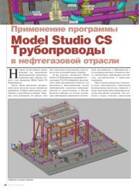 Журнал Применение программы Model Studio CS Трубопроводы в нефтегазовой отрасли