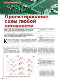 Журнал Проектирование схем любой сложности