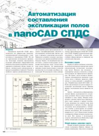 Журнал Автоматизация составления экспликации полов в nanoCAD СПДС