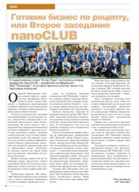 Журнал Готовим бизнес по рецепту, или Второе заседание nanoCLUB