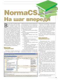 Журнал NormaCS. На шаг впереди