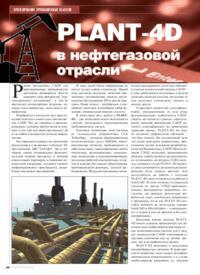 Журнал PLANT-4D в нефтегазовой отрасли