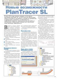 Журнал Новые возможности PlanTracer SL