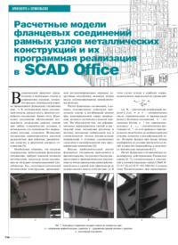 Журнал Расчетные модели фланцевых соединений, рамных узлов, металлических конструкций и их программная реализация в SCAD Office
