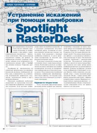 Журнал Устранение искажений при помощи калибровки в Spotlight и RasterDesk