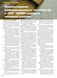 Журнал Использование информационных технологий в ЗАО «ЦНИИ судового машиностроения»