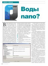 Журнал Воды nano?