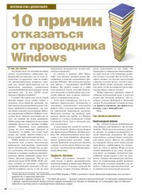 Журнал 10 причин отказаться от проводника Windows