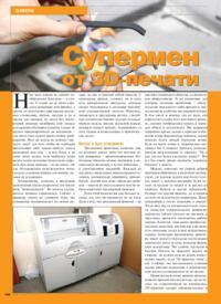 Журнал Супермен от 3D-печати