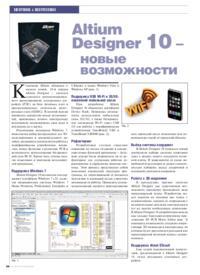 Журнал Altium Designer 10 - новые возможности