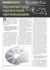 Журнал Архитектура проектной организации