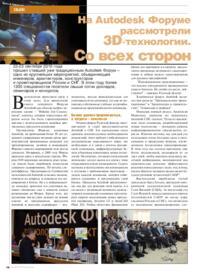Журнал На Autodesk Форуме рассмотрели 3D-технологии. Со всех сторон