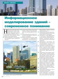 Журнал Информационное моделирование зданий - современное понимание