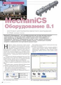 Журнал MechaniCS. Оборудование 8.1. Инструмент для разработки емкостного оборудования в среде Autodesk Inventor