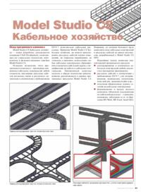 Журнал Model Studio CS Кабельное хозяйство