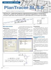 Журнал PlanTracer SL 5.0 Обзор нового функционала