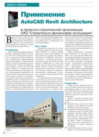 Журнал Применение AutoCAD Revit Architecture в проектно-строительной организации ОАО Строительно-финансовая ассоциация