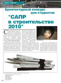 Журнал Архитектурный конкурс для студентов «САПР в строительстве 2010»