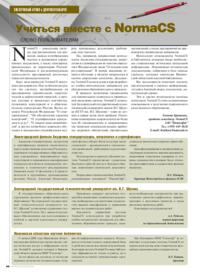 Журнал Учиться вместе с NormaCS. Слово пользователям