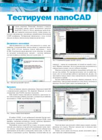 Журнал Тестируем nanoCAD