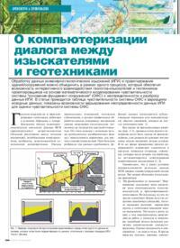 Журнал О компьютеризации диалога между изыскателями и геотехниками