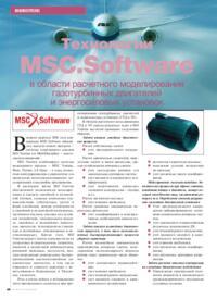 Журнал Технологии MSC.Software в области расчетного моделирования газотурбинных двигателей и энергосиловых установок