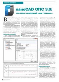 Журнал nanoCAD ОПС 3.0: что день грядущий нам готовит...