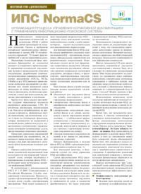 Журнал ИПС NormaCS. Оптимизация процесса управления нормативной документацией с применением информационно-поисковой системы
