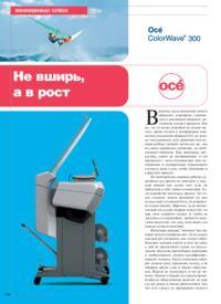 Журнал Oce ColorWave 300 - не вширь, а в рост