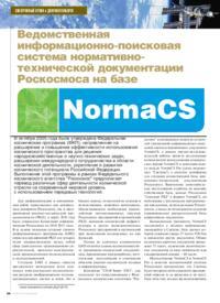 Журнал Ведомственная информационно-поисковая система нормативно-технической документации Роскосмоса на базе NormaCS
