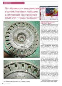 Журнал Особенности моделирования возникновения трещин в отливках на примере СКМ ЛП «ПолигонСофт»