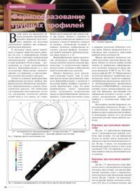 Журнал Формообразование трубных профилей