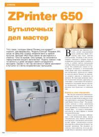 Журнал ZPrinter 650. Бутылочных дел мастер