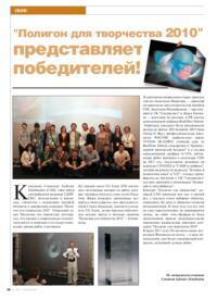 Журнал Полигон для творчества 2010 представляет победителей