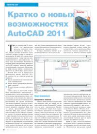 Журнал Кратко о новых возможностях AutoCAD 2011