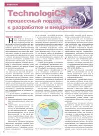 Журнал TechnologiCS 6 - процессный подход к разработке и внедрению