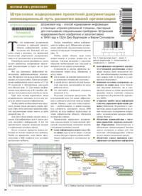 Журнал Штриховое кодирование проектной документации - инновационный путь развития вашей организации